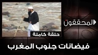 المحققون: فياضانات جنوب المغرب