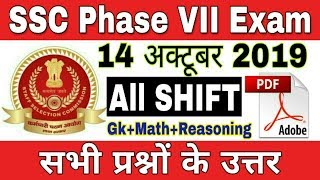 SSC Phase VII Today Exam Analysis | SSC Phase VII All shift 14 October 2019 | ssc exam 2019