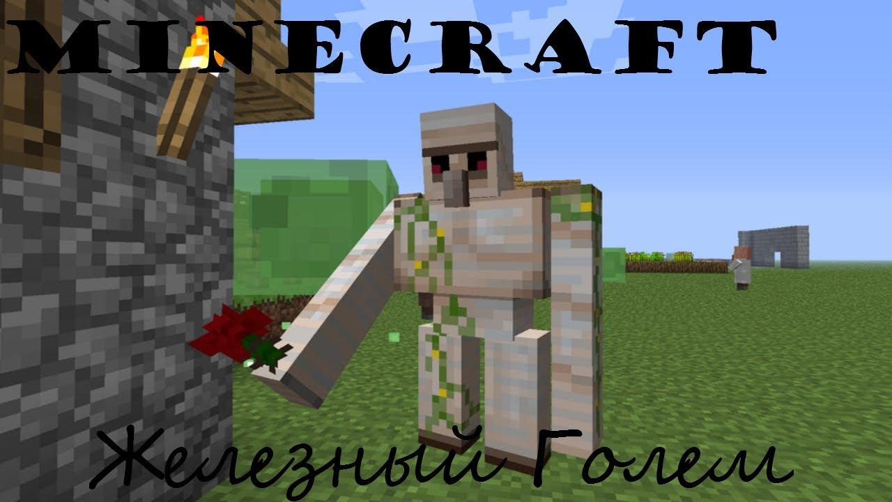 Minecraft - Как Построить Железного Голема. Особенности - YouTube