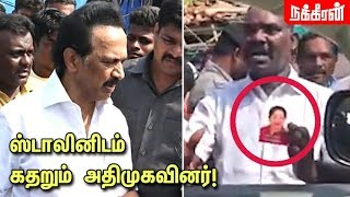 M.K.Stalin at Nagapattinam district | Cyclone Gaja | DMK