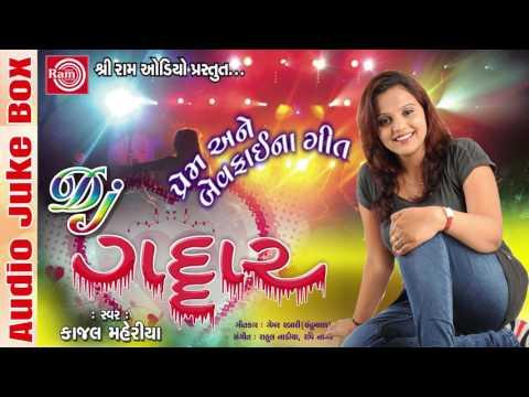 Kajal Maheriya 2017   Dj Gaddar Nonstop   Latest Full Audio Song