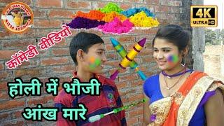 comedy video||Ankh mare|| आंख मारे होली मे भउजी आंख मारे||Avinash nishu,priti raj,lal babu