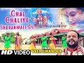 Chal Chaliye Sheranwali De I Punjabi Devi Bhajan I VEER SIKANDER I New Latest Full HD Video Song