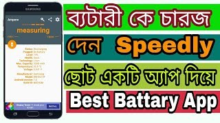 Best Battery App For Android 2018