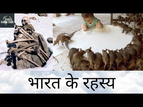 Mysterys Of India In Hindi | Mysterious Places In India In Hindi |  भारत के रहस्य