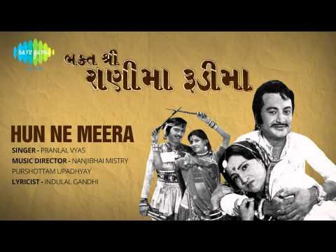 Bhaktashri Ranima Rudima | Hun Ne Meera | Gujarati Song | Pranlal...