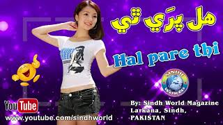 HAL PARE THI | NEW SINDHI SONGS | SINDHI SONGS 2017 | NEW ALBUM | HD SONGS | SINDH WORLD