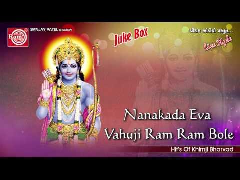 Gujarati Bhajan ||nanakada Vahuji Ram Ram Bole ||khimji Bharvad video