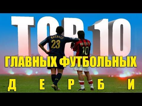 ТОП-10 главных футбольных дерби