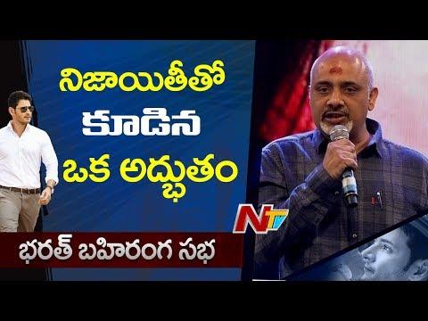 Ramajogayya Sastry Speech @ Bharat Ane Nenu Bharat Bahiranga Sabha || Mahesh Babu || Jr NTR