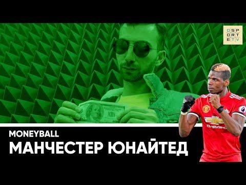 MONEYBALL | 10 самых дорогих клубов мира | Манчестер Юнайтед