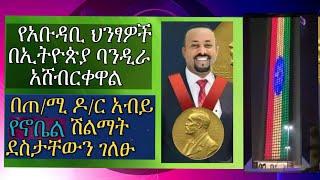 Ethiopian :በጠ/ሚ ዶ/ር አብይ የኖቤል ሽልማት አቡዳቢ ደስታቸውን እንዲህ  ባንዲራችንን በረጃጅም ህንፃዎቻቸው ላይ በማሸብረቅ ደስታቸውን ገለፁ