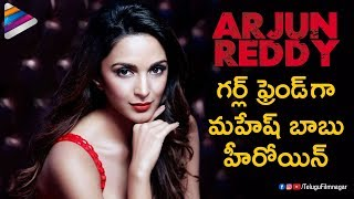 Kiara Advani about ARJUN REDDY Hindi Remake | Shahid Kapoor | Vijay  Deverakonda | Sandeep Vanga