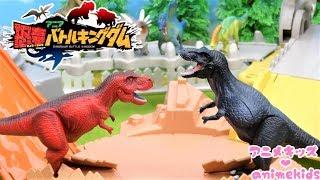 アニア 恐竜バトルキングダム 恐竜ワイルドパーク ❤アニメキッズ