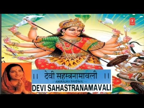 1000 Names Of  Maa Durga,devi Sahastranamavali Anuradha Paudwal I Full Audio Songs Juke Box video