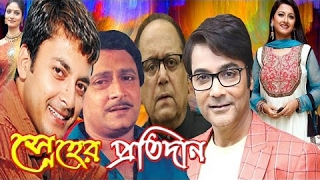 Kolkata Bangla Full Movie Sneher Protidan (স্নেহের প্রতিদান ) Prosenjit Rachona   High Quality