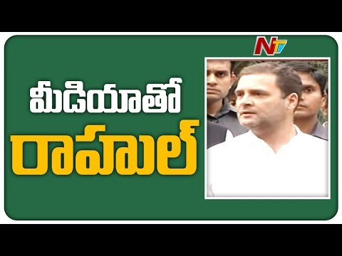 AP CM Chandrababu and Rahul Gandhi Speaks With Media in Delhi | NTV