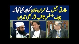 Tariq Jameel Salute To Prime Minister Imran Khan Today Bayan - By The Peaceful Side -