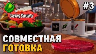 Cooking Simulator #3 Совместная готовка