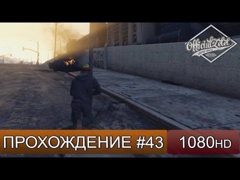 GTA 5 ONLINE - КУСАКА - Часть 43 [1080p]