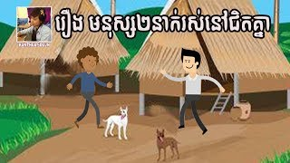 The Two Neighbors People Khmer Story | Khmer Fairy Tales | By Kunthea Soeun
