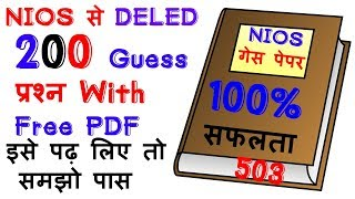 NIOS DELED 200 Guess Questions with Answer and Free PDF download 503  part 1  digitals class