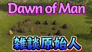 【Dawn of Man】雑談原始人ライブ(日本語MOD導入)