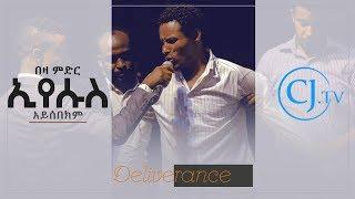 | with Apostle Tamrat T. | CJ TV