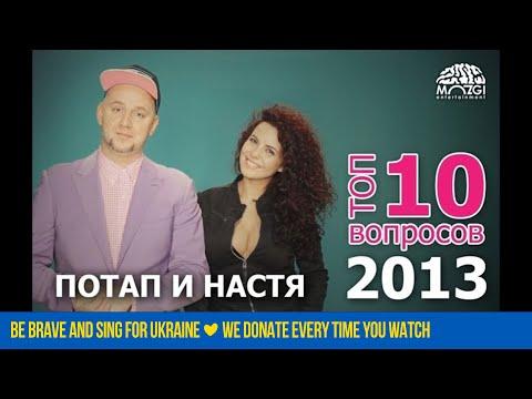 Потап и Настя - ТОП 10 Вопросов 2013