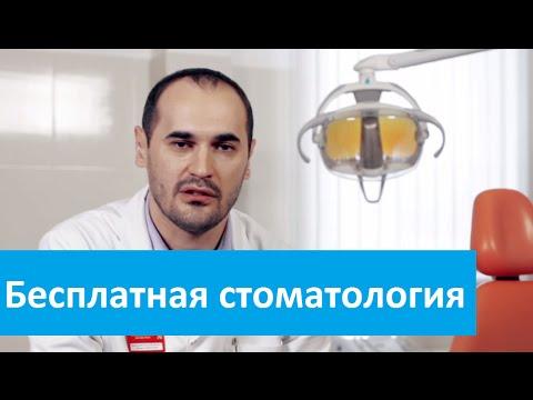 Стоматолог в москве по полису