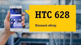 Смартфон HTC 628 - Обзор. Доступное качество.