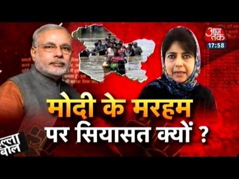 Halla Bol: Controversy sparks over PM Modi's visit to J&K on Diwali (PT 1)