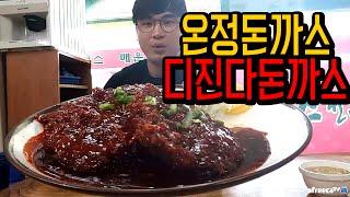 [역대급신기록]세상에서 제일 돈까스ㅋㅋㅋ 디진다돈까스 #Mukbang #먹방떵개 #도전먹방  Social Eating [신대방온정돈까스] (16.08.03)