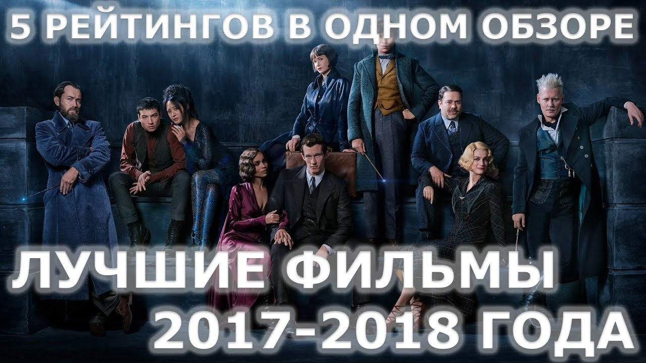 Самые лучшие фильмы 2018 года рейтинг