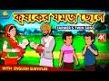 কৃষকের যমজ ছেলে   Farmer's Twin Sons   Rupkothar Golpo   Bangla Cartoon   Bengali Fairy Tales