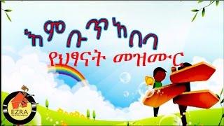 Ethiopian Kids Song - Embut Abeba (እምቡጥ አበባ የህፃናት መዝሙር ) 2015