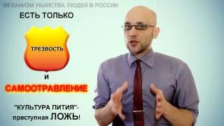 Механизм убийства людей. Как нас отравляют? Причины алкоголизации в России.