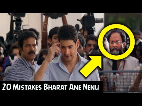 20 Mistakes in Bharat Ane Nenu | Mahesh Babu | Kiara Advani | MOVIE MISTAKES