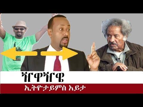 Ethiopia: Eyita (እይታ) የጠ/ሚ አብይ አህመድ ዥዋዥዌ  | Professor Mesfin Wondemariam | Abiy Ahmed thumbnail