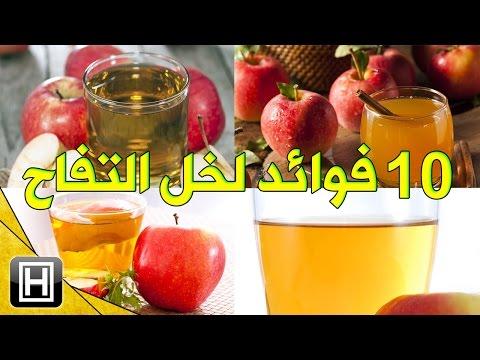 عشرة فوائد لخل التفاح وإستعمالاته الصحية العديدة thumbnail