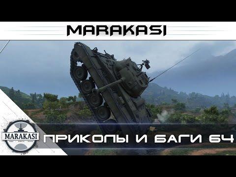 Читы World of Tanks смешные приколы и баги 64