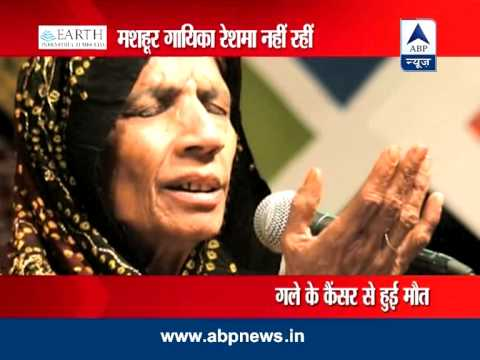 Pakistani Folk Singer Reshma Dead video