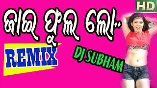 JAI PHULO LO JAI PHULA OFFICIAL REMIX DJ SUBHAM DANCE MIX
