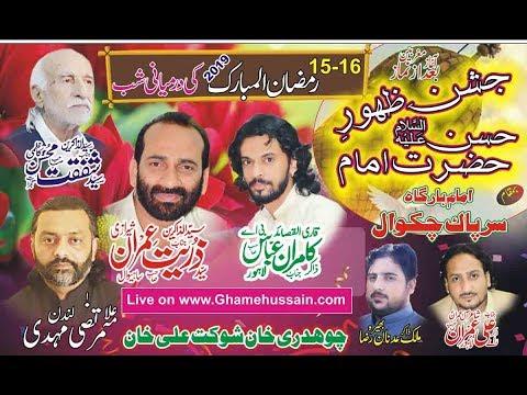Live Majlis 15 Ramzan 2019 Imambargah Sarpak Chakwal