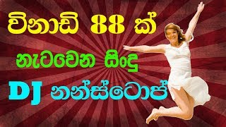 NEW Sinhala DJ Songs Nonstop Remix 2018,2019,Best,Top,Mix,love,hit,old,latest