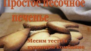 Рецепт - Очень простое и вкусное песочное печенье, домашняя выпечка