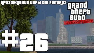 Прохождение GTA Liberty City Stories: Миссия #26 - Спасение Сальваторе