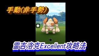 雷吉洛克 Excellent 曲球  Pokemon Go ポケモンGO レジロック Regirock  레지락  攻略法  エクセレント 定圈 雷吉洛克抓法