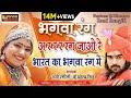 Rani Rangili Exclusive Song 2018 - आ र र र रंग जाओ भारत ने भगवा रंग में - Bhagva Rang -Full HD video