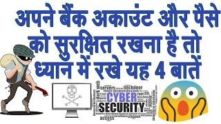 [hindi] Bank account security ( अपनी बैंक मनी को सुरक्षित करने के चार उपाय।)